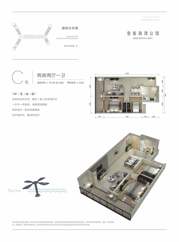 6#楼C户型 2室2厅1卫 约79.32m²~83.35m²
