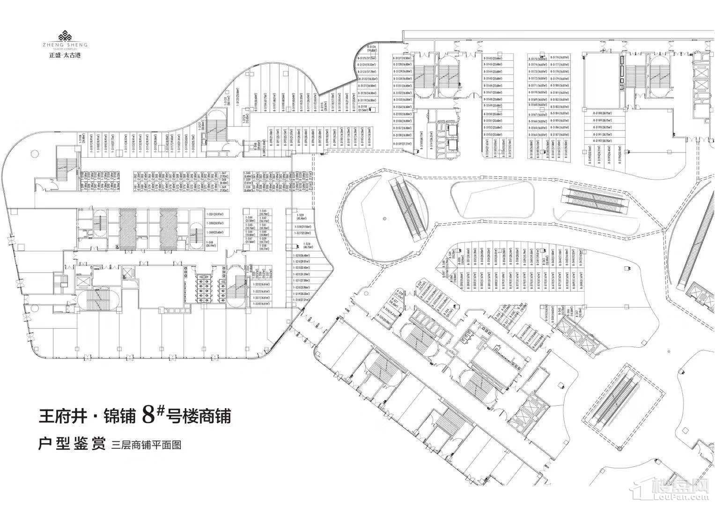 王府井●锦铺8#号楼三层商铺平面图