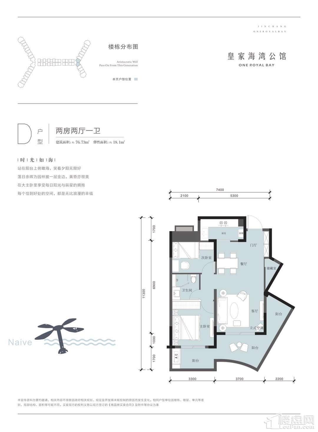 6#楼D户型 2室2厅1卫 约76.73m²