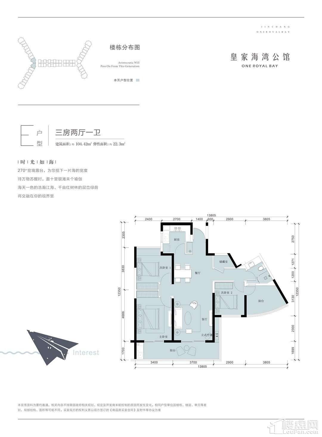 6#楼E户型 3室2厅1卫 约104.42m²