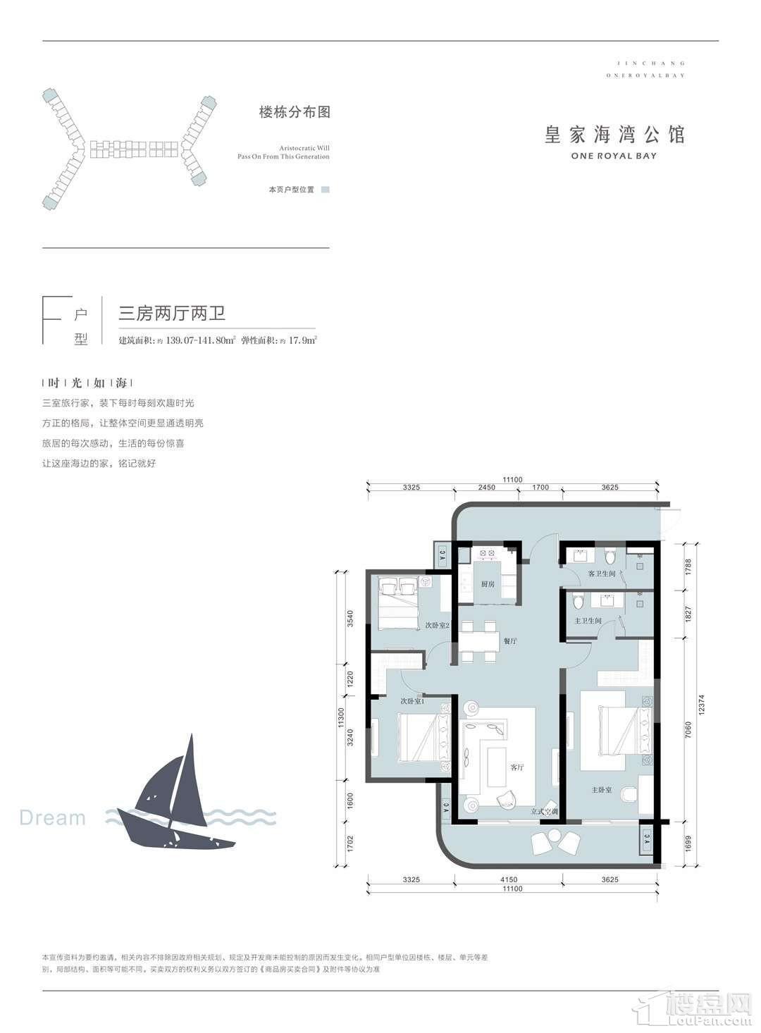 6#楼F户型 3室2厅2卫 约139.07m²~141.80㎡