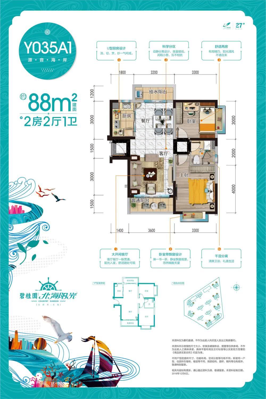 (花园洋房)Y035A1户型 2房2厅1卫 约88m²