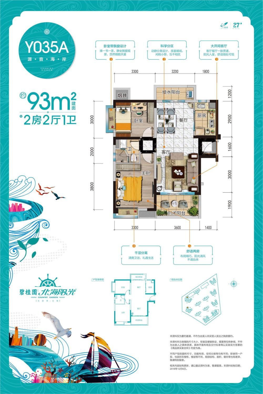 (花园洋房)Y035A户型 2房2厅1卫 约93m²