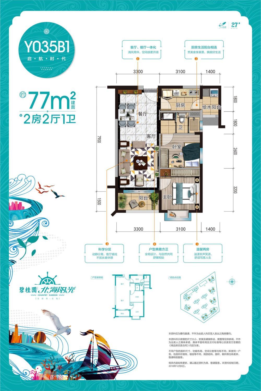 (花园洋房)Y035B1户型 2房2厅1卫 约77m²