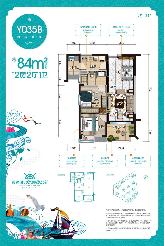 (花园洋房)Y035B户型 2房2厅1卫 约84m²