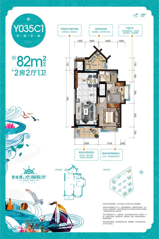 (花园洋房)Y035C1户型 2房2厅1卫 约82m²