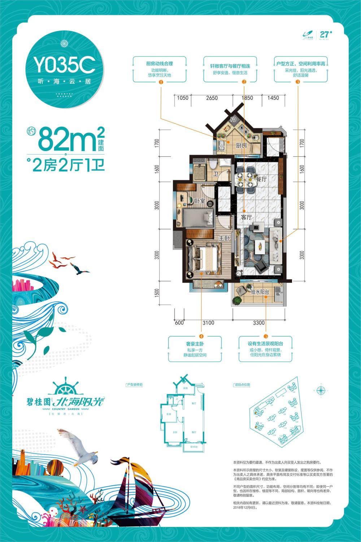 (花园洋房)Y035C户型 2房2厅1卫 约82m²