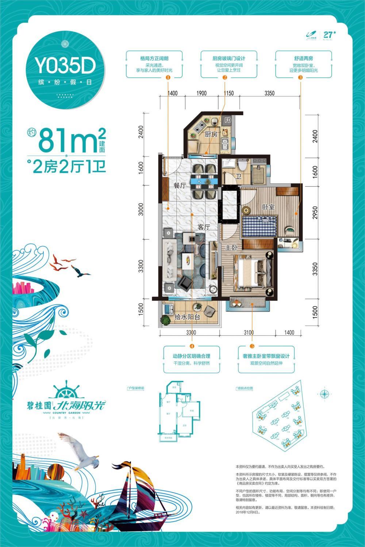 (花园洋房)Y035D户型 2房2厅1卫 约81m²