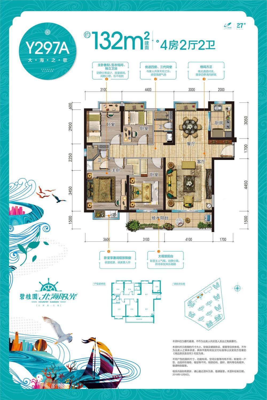 (花园洋房)Y297A户型 4房2厅2卫 约132m²