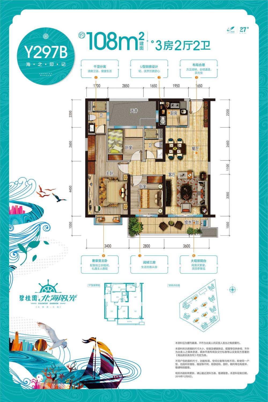 (花园洋房)Y297B户型 3房2厅2卫 约108m²