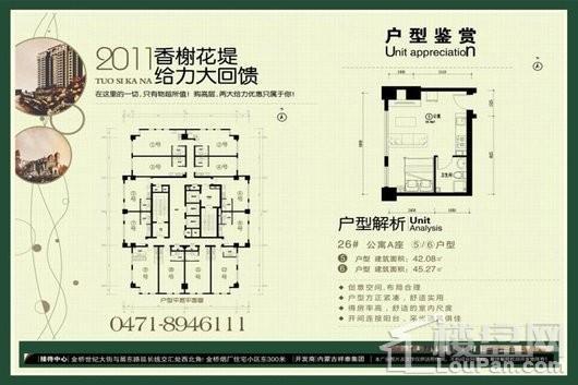 香榭朗寓户型图