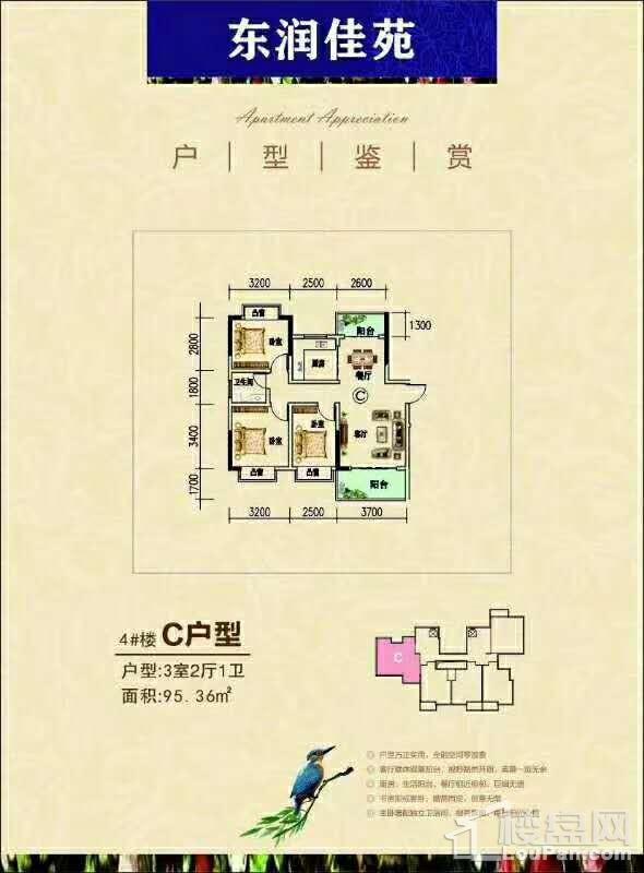4#C户型 三房两厅一卫 95.36㎡