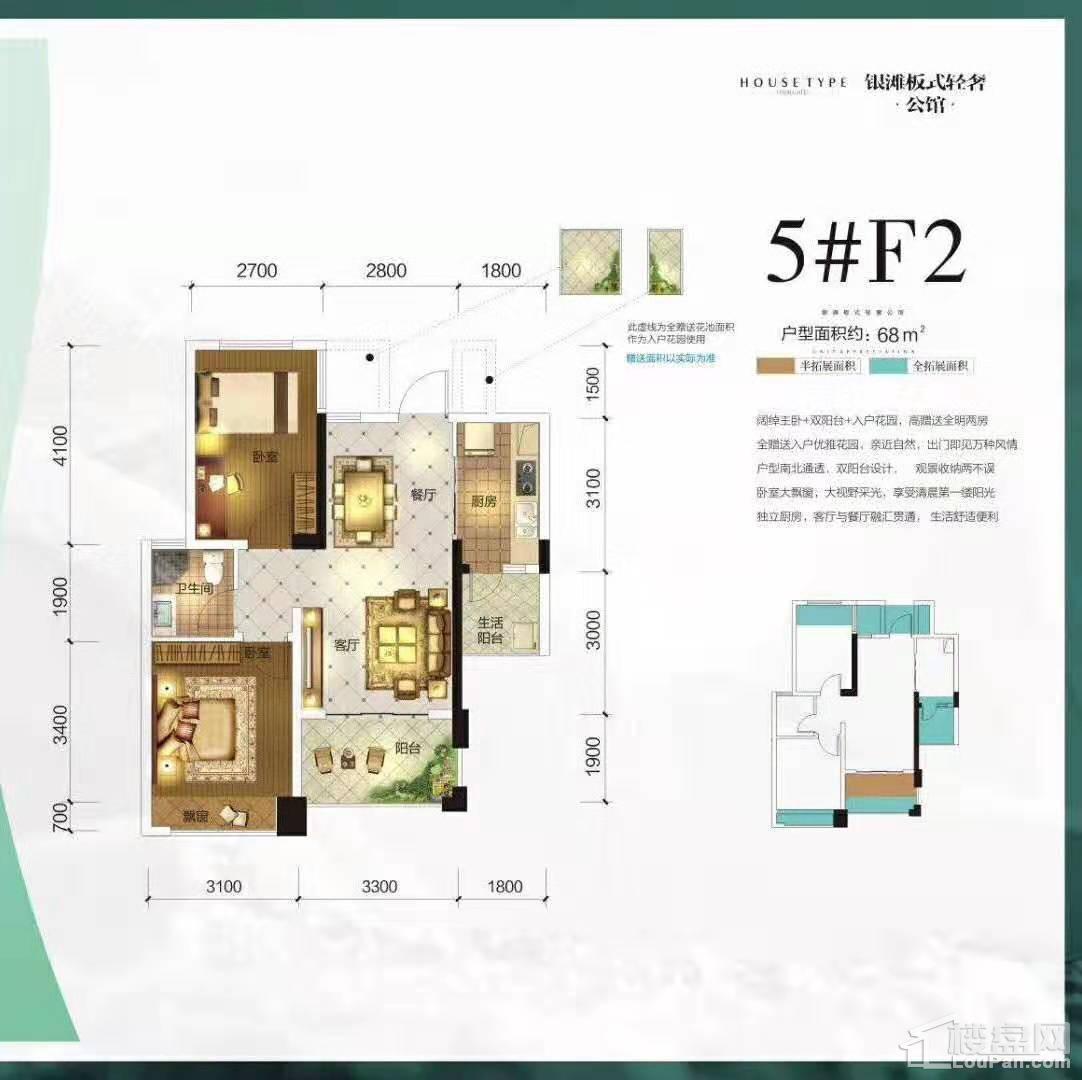5#F2户型 两房两厅一卫 68㎡