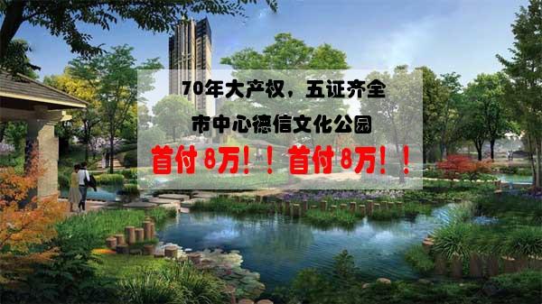 涿州名流 翡翠华府效果图