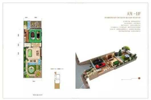 邦泰·南山国际社区·御墅户型图