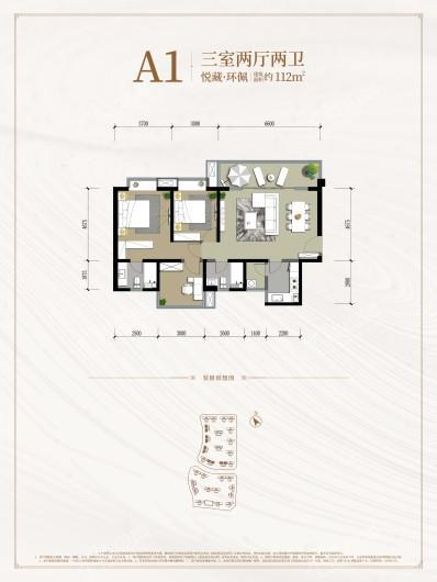领地·悦邛海户型图