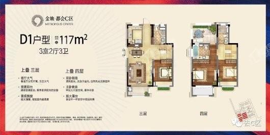 金地都会C区D1户型上叠 3室2厅3卫1厨