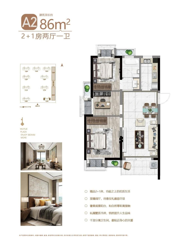 A2户型 86㎡ 2+1房两厅一卫