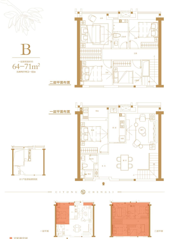 刺桐城里B户型图 4室2厅2卫1厨