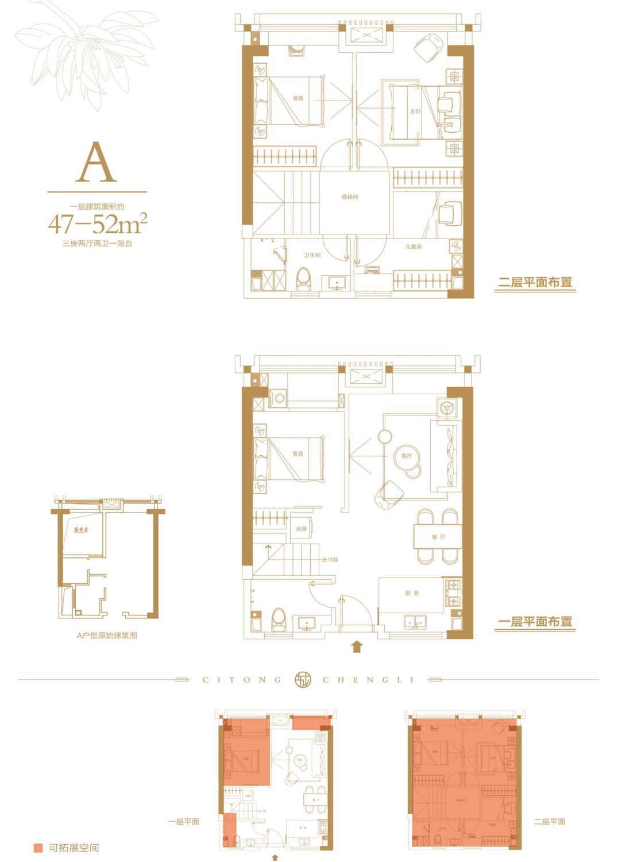 刺桐城里A户型图 3室2厅2卫1厨