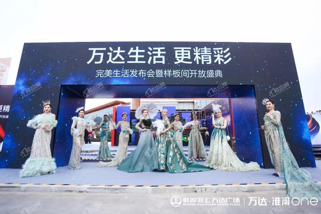 蚌埠淮上万达广场 完美生活发布会盛典