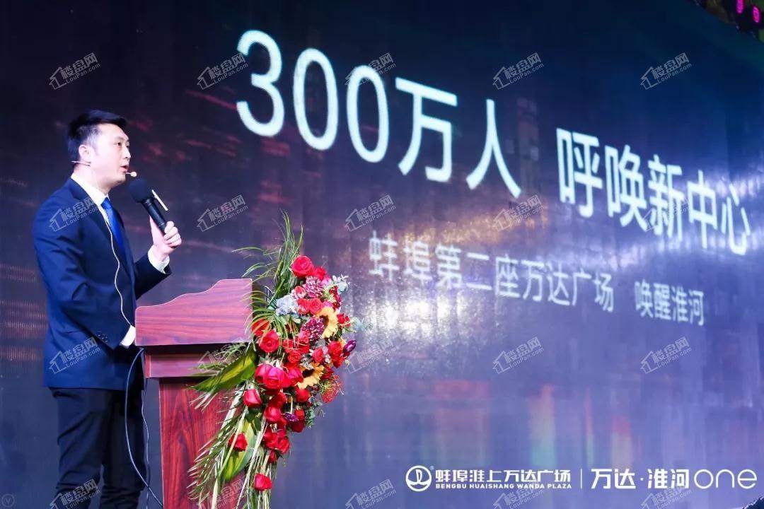 蚌埠淮上万达广场副总经理邱正林先生解读万达生活