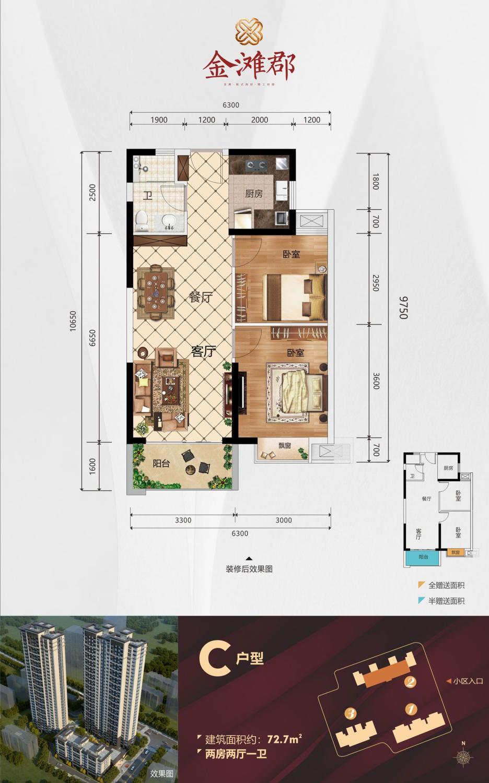C户型 两房两厅一卫 72.7㎡