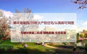 德丰·海棠园