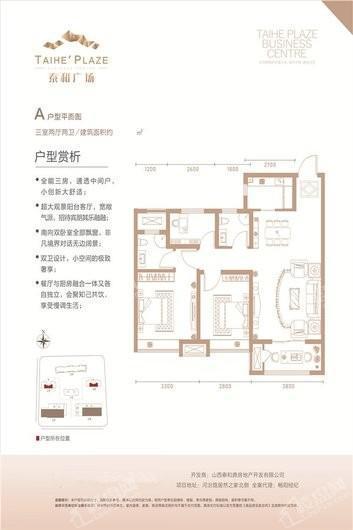泰和广场A2 3室2厅2卫1厨