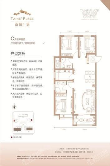 泰和广场C2 3室2厅2卫1厨