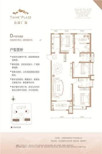泰和广场D2 4室2厅2卫1厨
