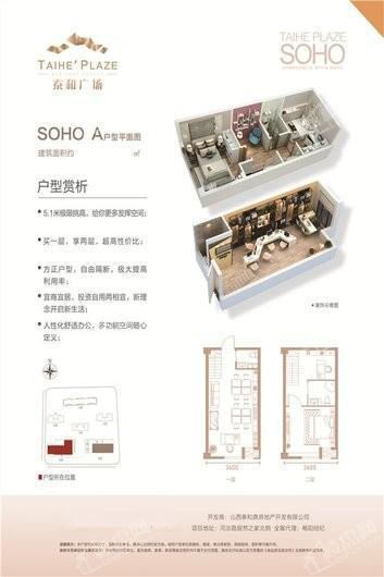 泰和广场SOHO-户型A 2室1厅2卫1厨