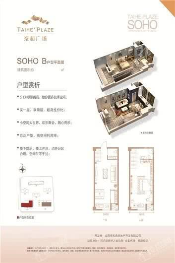 泰和广场SOHO户型B 2室1厅2卫1厨
