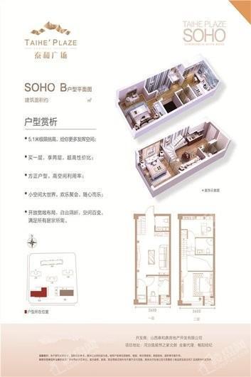 泰和广场SOHO户型B1 2室2厅2卫1厨