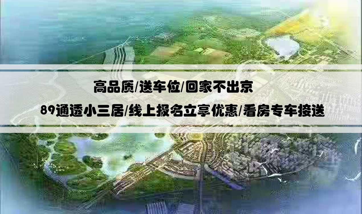 涿州·铂悦山效果图