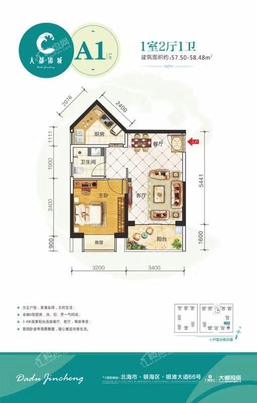 A1户型 一房两厅一卫 57.50-58.48㎡