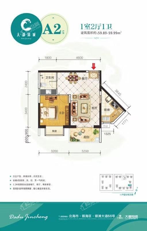 A2户型 一房两厅一卫 59.89-59.99㎡