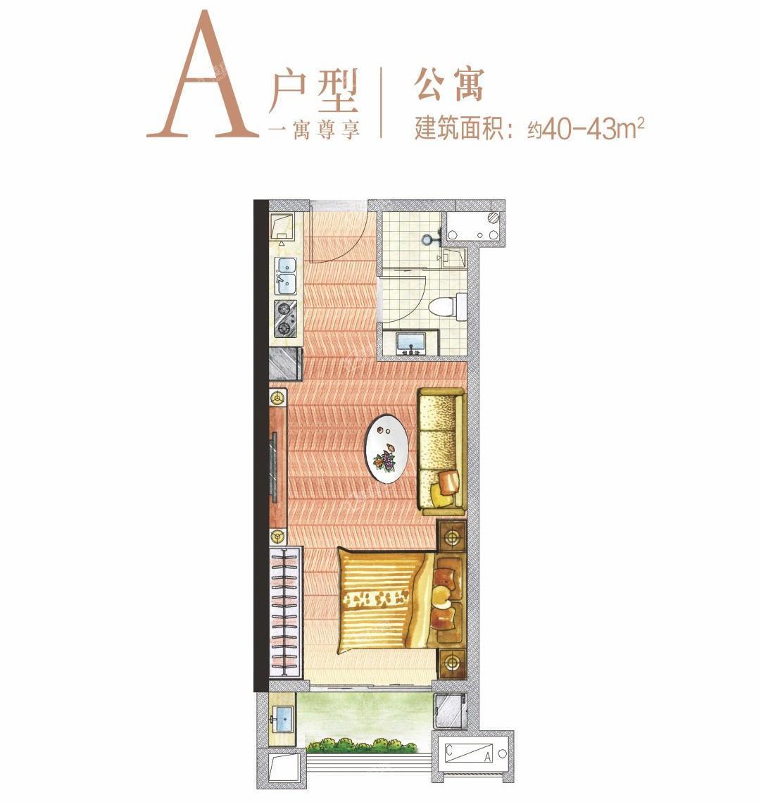 东海湾门第A户型:40-43㎡公寓