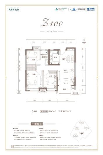 雅居乐·熙苑户型图