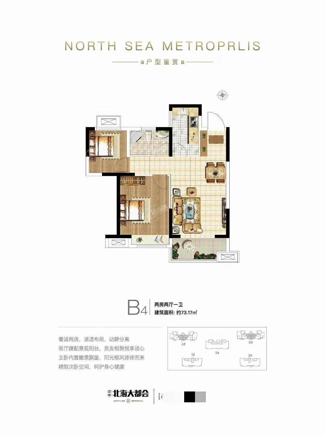 B4 两房两厅一卫 73.17㎡