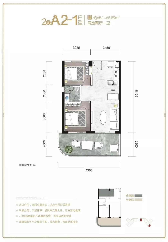 2#A2-1户型 两房两厅一卫 65.1-65.89㎡