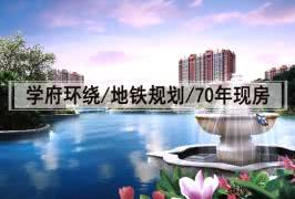 顺泽·水榭花城