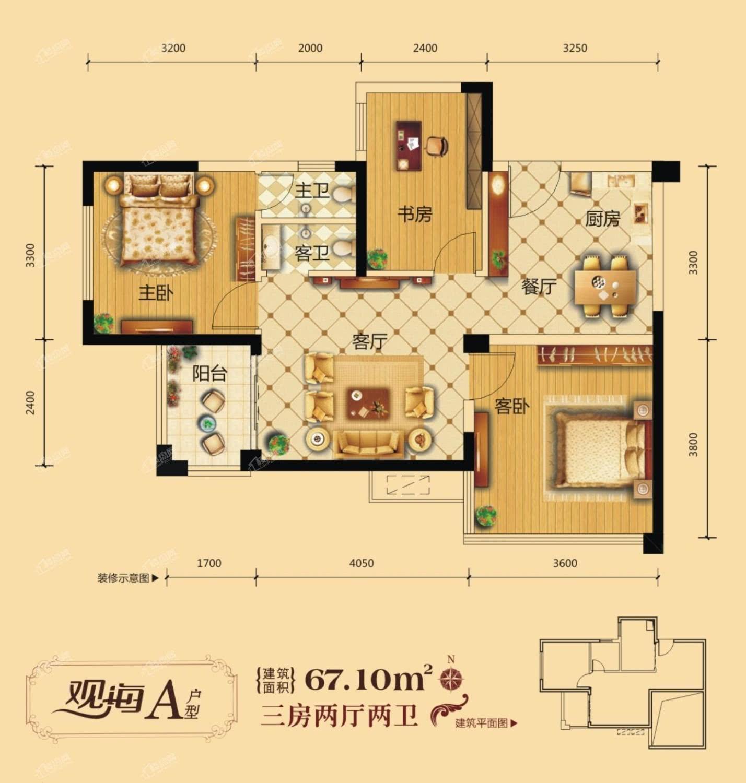 三期A户型 三房两厅两卫 67.10㎡