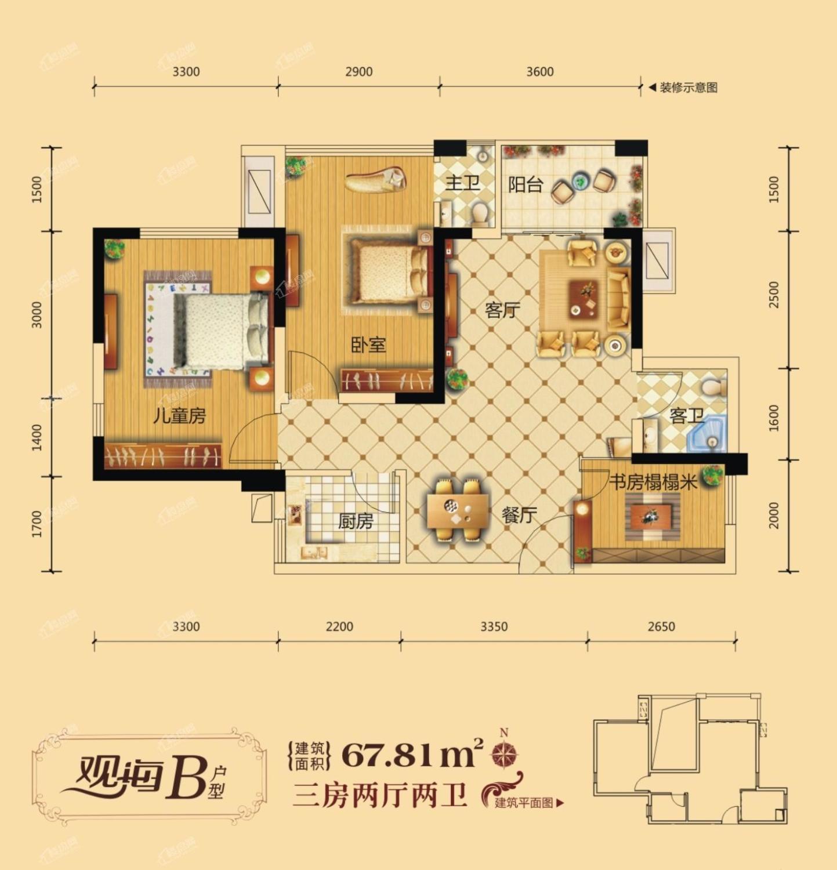三期B户型 三房两厅两卫 67.81㎡