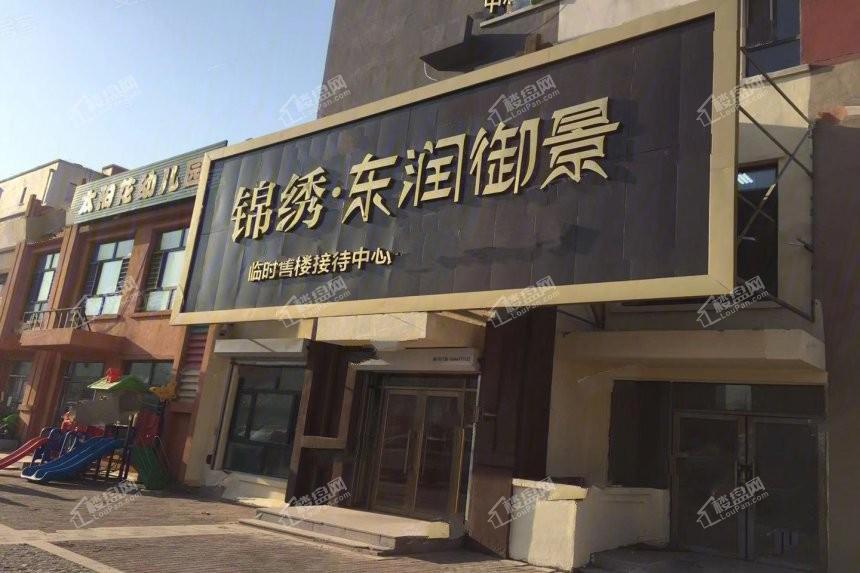 锦绣·东润御景实景图