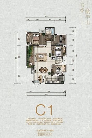 华南城·巴南华府户型图