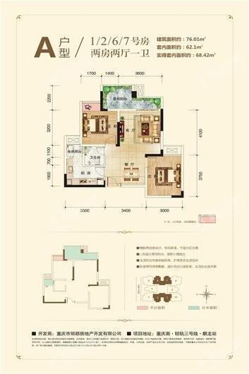 丽都锦城·佳苑户型图