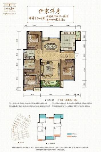 久桓中央美地洋房3-6层户型 2室2厅2卫1厨