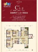 二期C+1、2户型 四房两厅两卫双阳台 129.79㎡、132.72㎡