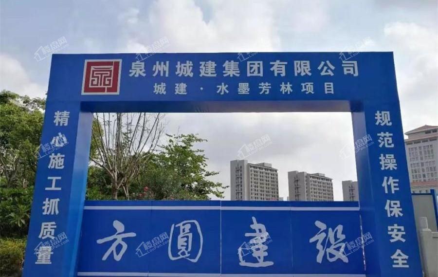 城建水墨芳林工地实景图